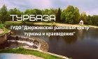 /images/Turbaza.jpg