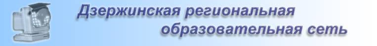 Дзержинская региональная образовательная сеть